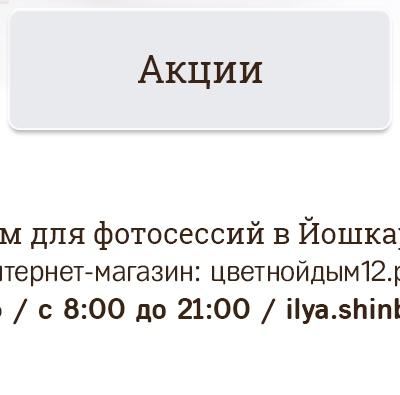 цветнойдым12.рф/specials/