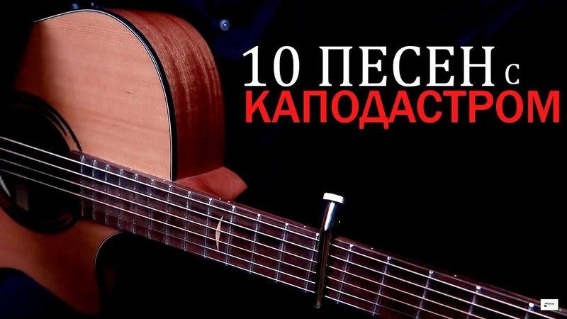 10 песен с КАПОДАСТРОМ на гитаре