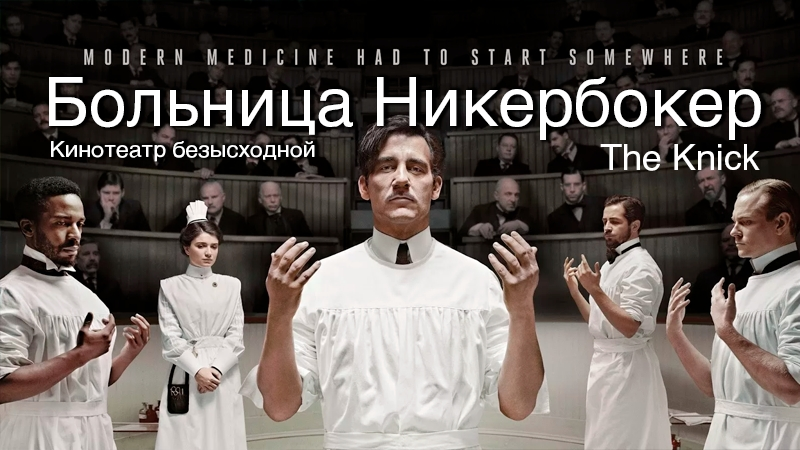Больница Никербокер (сериал) The Knick / 1 сезон