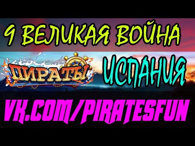 Пираты Мистический квест 9 Великая Война Испании