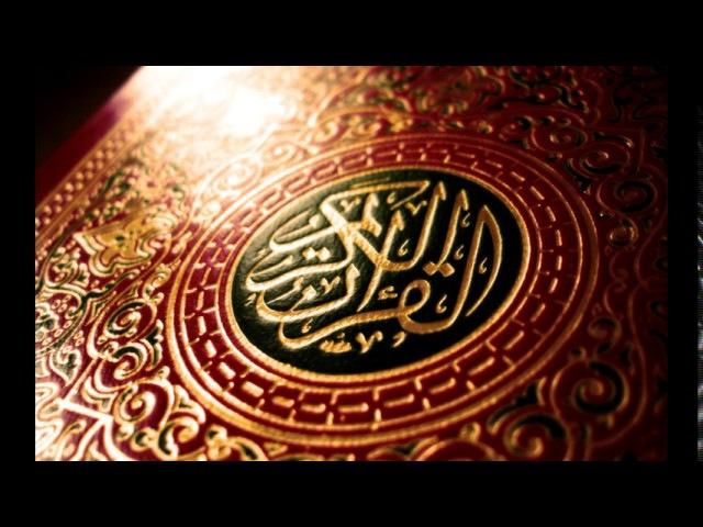 Красивое чтение суры 5 Аль Маида Саад Аль Гамиди