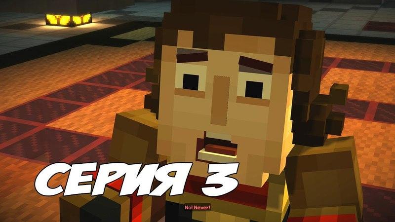 ЭЛЬГОРД И МАГНУС СНОВА В КОМАНДЕ - Minecraft: Story Mode Episode 2 - Прохождение 3