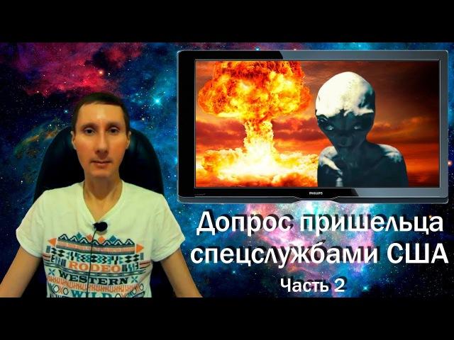 Допрос пришельца спецслужбами США ч 2 Будет ли человечество уничтожено в результате войны