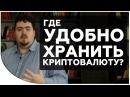 Где хранить криптовалюту безопасно Биткоин кошелек BTC Ripple Neo Iota Nem Дмитрий Карпиловский