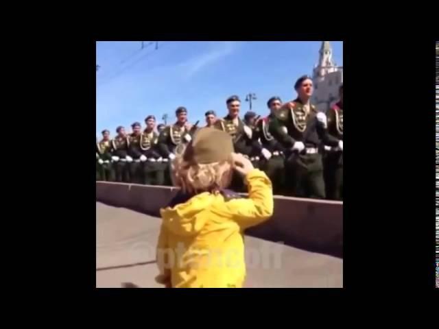 Солдаты отдают честь маленькой девочке Парад 9 мая