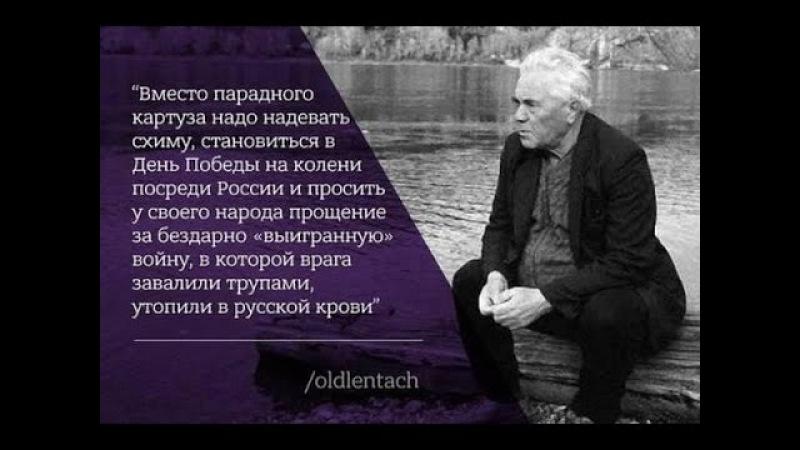 Жестокая правда о русском народе.Писатель фронтовик Виктор Астафьев