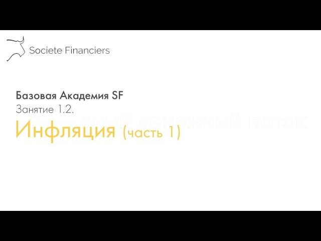 Базовая академия 1 2 Инфляция Часть 1
