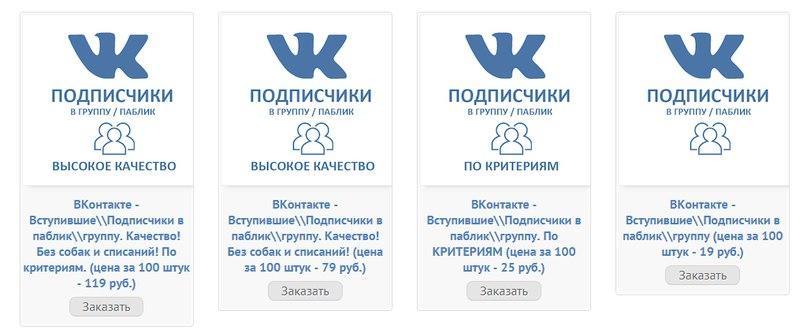 Накрутка подписчиков вконтакте по критериям бабино 2 вконтакте