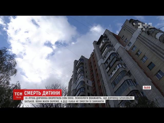 У Львові 14 річна дівчинка вчинила самогубство через своїх батьків