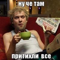 КонстантинСеменов