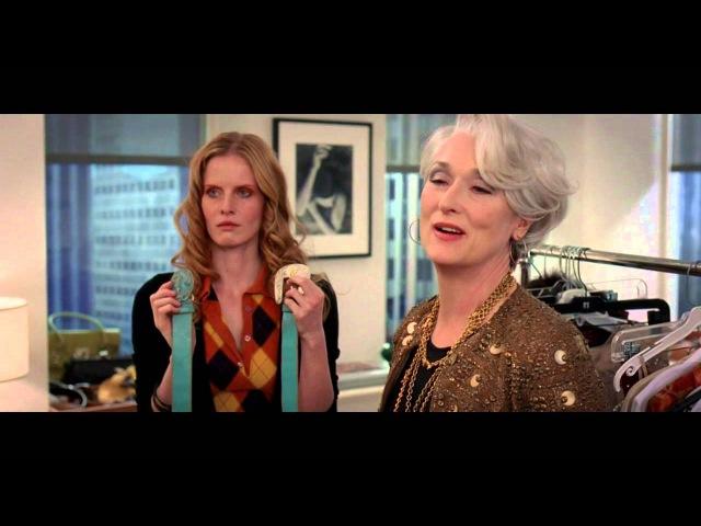 Дьявол носит Prada Миранда Пристли о моде и голубом свитере