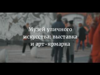 Музей стрит-арта: ярмарка художников и прогулка по экспозиции