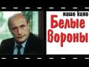 Белые вороны. Драма. Кино ссср. 1988.