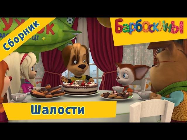 Барбоскины 💥 Шалости 💥 Сборник мультфильмов 2017🤠