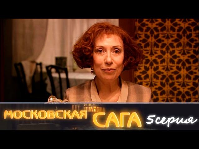 Московская сага 5 серия