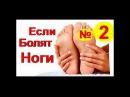 Болят и отекают ноги что делать. Боль в ногах. Отеки ног - домашнее лечение №2 / Ed Black