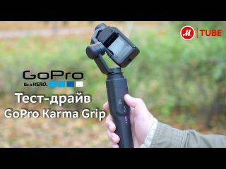 Тест-драйв стабилизатора-монопода GoPro Karma Grip от эксперта «М.Видео»