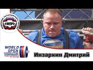 Инзаркин Дмитрий  Чемпионат Мира по пауэрлифтингу 2017