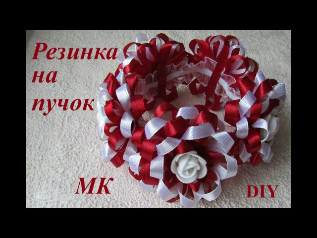 Резинка на пучок МК резинка для гульки DIY Bun Garland Headband DIY Hair Bun Scrunchies Headband
