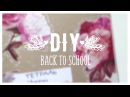 DIY | ТЕТРАДИ И КАНЦЕЛЯРИЯ СВОИМИ РУКАМИ | Back to school | НАЗАД В ШКОЛУ