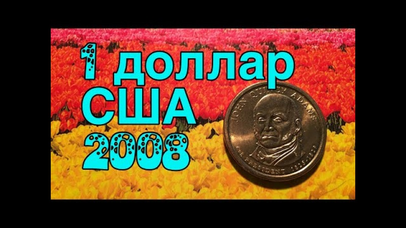 1 доллар 2008 Джон Куинси Адамс