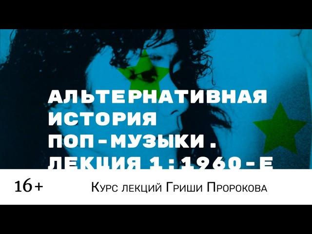 Гриша Пророков Альтернативная история поп музыки Лекция 1 1960 е