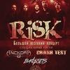 04/03/18❖ RISK ❖Большой весенний концерт ❖Москва