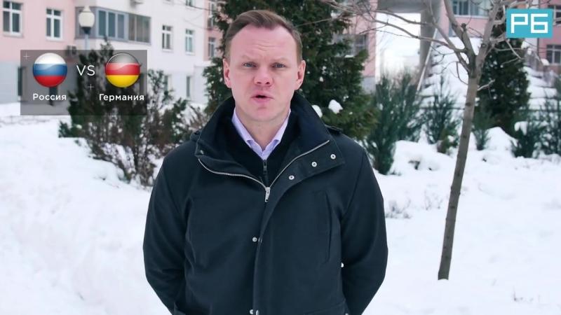 Россия - Германия. Прогноз Бадюкова