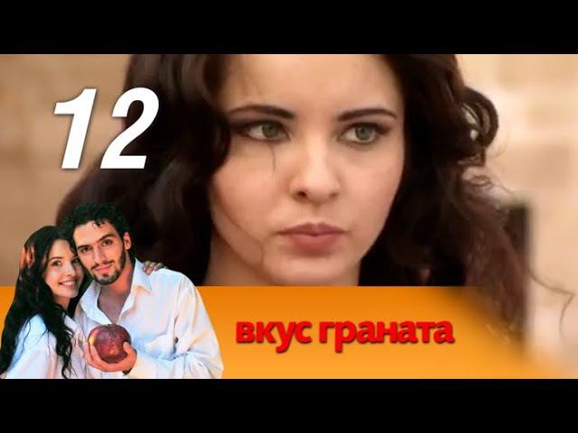 Вкус граната. 12 серия. Мелодрама (2011)