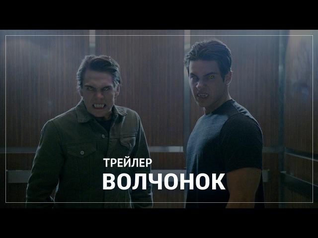 Волчонок Teen Wolf Русский трейлер сезон 6b Комик Кон 2017