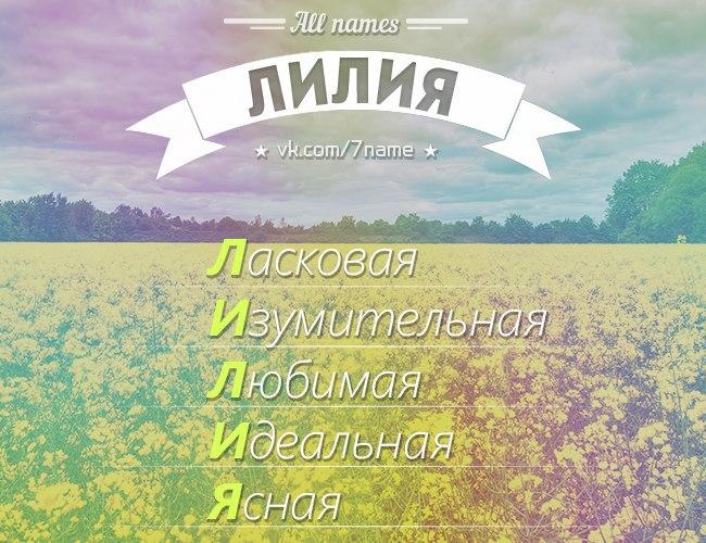 Что означает имя лилия картинки