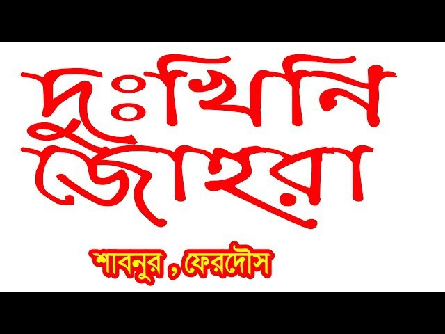 Bangla Movie Dukhini Johora দুঃখিনী জোহরা Ferdous Shabnur Lavlu Gazi Rakayet