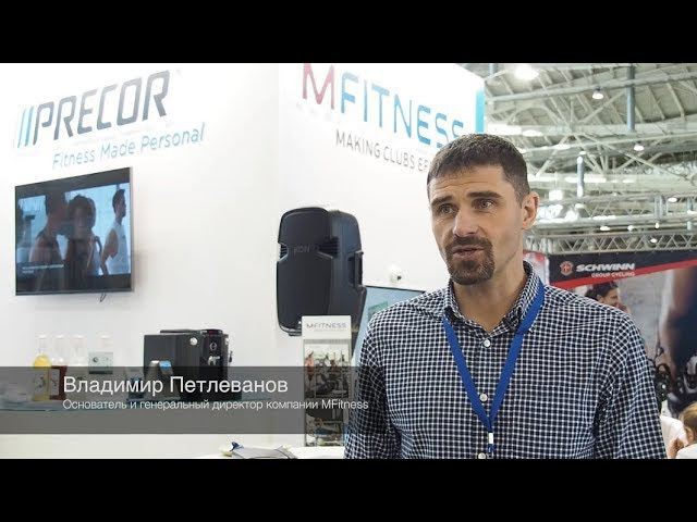 Владимир Петлеванов CEO MFitness для IHRSA Club Business Russia