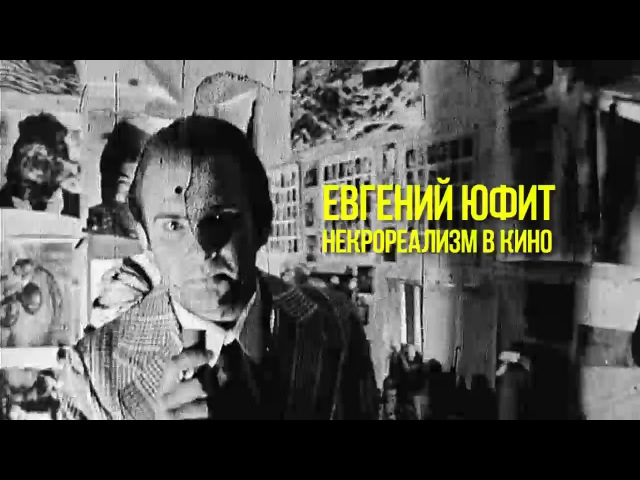 Евгений Юфит - Некрореализм в кино (2008)