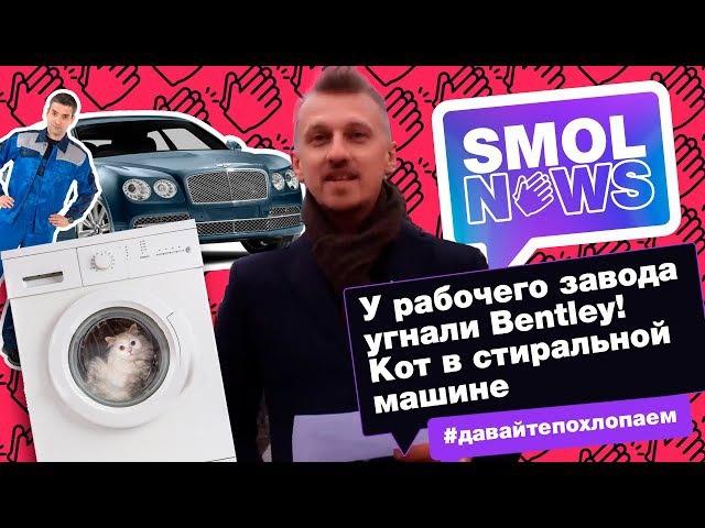 SMOLNEWS 6 У рабочего завода угнали Bentley Кот в стиральной машине Россия на Олимпиаде