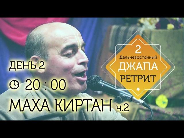 ДВ Джапа Ретрит 2 - Ади Раса прабху, маха киртан ч.2 (03.12.17)