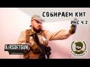 Собираем кит - ЧВК 2 Режиссерская расширенная версия