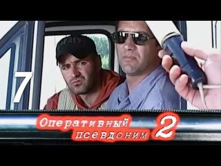 Оперативный псевдоним 2 сезон: Код возвращения 7 серия (2005)