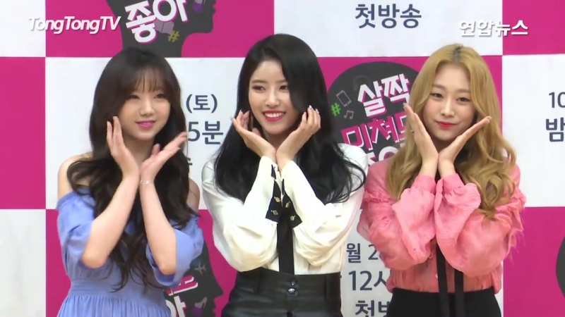 171025 ღ Jisoo Kei Mijoo Press Conference ღ SBS 'It's Good To Be A Little Crazy'