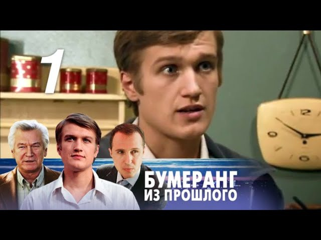 Бумеранг из прошлого 1 серия 2010 Мелодрама @ Русские сериалы