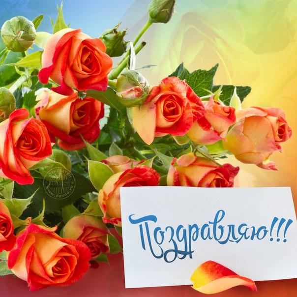 присоединяюсь к поздравлению и желаю с днем цветами