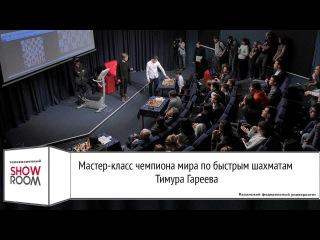 Мастер-класс чемпиона мира по Blindfold Chess Тимура Гареева