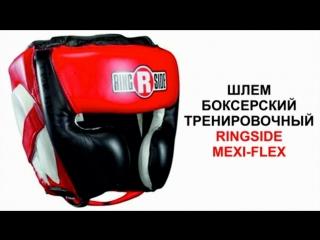 Шлем боксерский тренировочный ringside mexi-flex