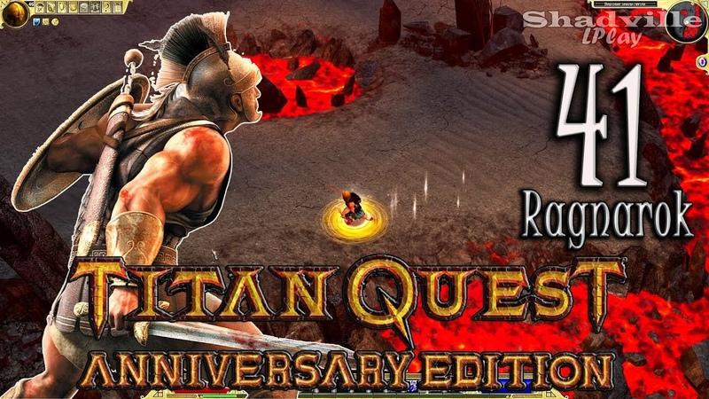 Titan Quest Ragnarok Прохождение 41 Муспельхейм
