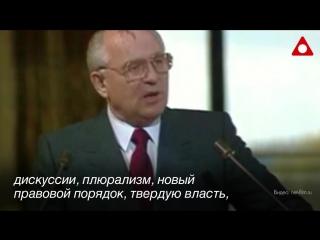 Выступление Горбачева с Нобелевской лекцией, спустя 6 месяцев после получения им Нобелевской премии мира