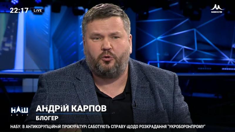 Андрій Полтава VS Якубін. Загадкове інтервю Манжосова. Коли будуть дебати НАШ 13.04.19