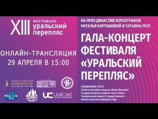 Гала-концерт всероссийского фестиваля народного танца Уральский перепляс!