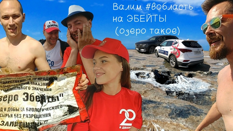 ВОБЛАСТЬ 3 2 Море под Омском Эбейты