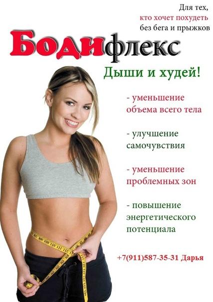 Фитнес Клубы Кто Хочет Похудеть.