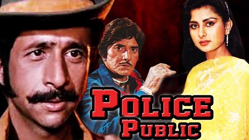 Police Public (1990) Full Hindi Movie | Raaj Kumar, Raj Kiran, Naseeruddin Shah, Poonam Dhillon